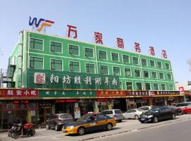 Beijing Wanjia Business Hotel