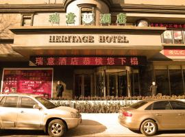 Tianjin Heritage Hotel, Binhai (Huangquan yakınında)