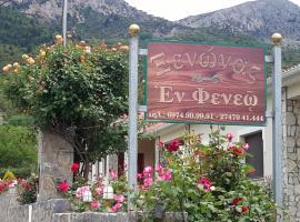 En Feneo, Mesinón (рядом с городом Zarouhla)
