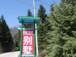 Natural Oxygen Villa, Dangchang (Ritang yakınında)