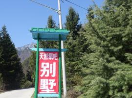 Natural Oxygen Villa, Dangchang (Zhugqu yakınında)