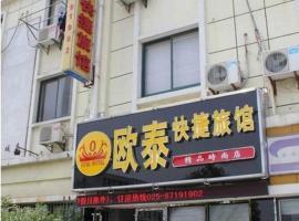 Outai Business Fast Hotel Lukou Fashion Shop, Jiangning (Tongshan yakınında)