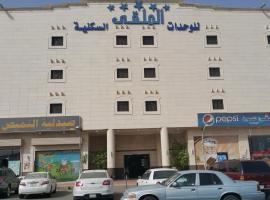Al Malqa ApartHotel
