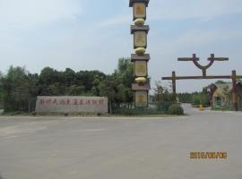 Zhengzhou Tianrunquan Hot Spring Holiday Home