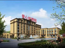 Rongcheng Wanfuyuan Apartment, Rongcheng (Yatou yakınında)