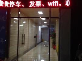 Xiamen Qin Bin Hostel, Xiamen (Shanchong yakınında)