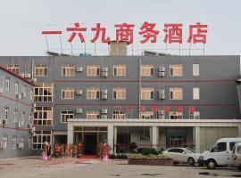 169 Hotel Beijing