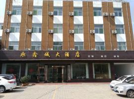 Xingxian Xincheng Hotel, Xing (Lan yakınında)
