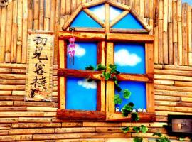 Chengde First Met Hostel