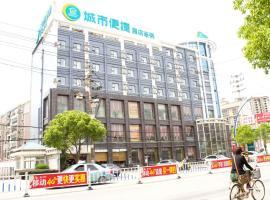 City Comfort Inn Xiaogan Chengzhan Road, Xiaogan