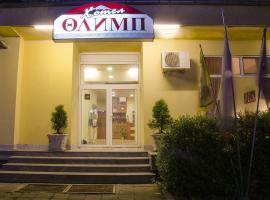 Family Hotel Olymp, Dryanovo (Kereka yakınında)