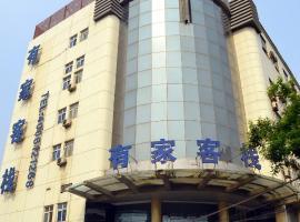 Shijiangzhuang Youjia Inn Beizhan Branch