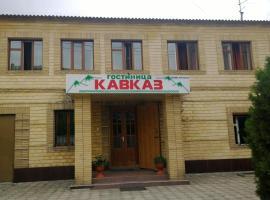 Кавказ Гостиница