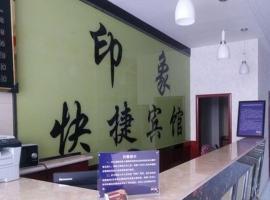 Qinghai Haibei Qilian Yinxiang Express Hotel, Qilian (Huangzangsi yakınında)