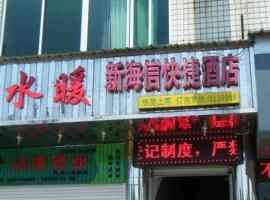 Xin Haixin Express Hotel, Wuyishan (Chijia yakınında)