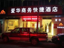 Wuyishan Ai'hua Business Hotel, Wuyishan (Wuyishan yakınında)