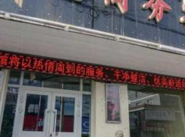 Huangzhong Kumbum Monastery Hengde Business Hotel, Huangzhong (Huangyuan yakınında)