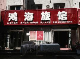 Tieling Honghai Inn, Tieling (Deshengtai yakınında)