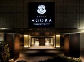 Hotel Agora Osaka Moriguchi, Osaka (Furukawabashi yakınında)