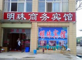 Guyuan Mingzhu Business Hotel