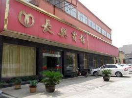 Changxing Hotel