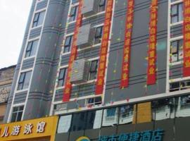 City Comfort Inn Yulin Bobai, Bobai (Qinghu yakınında)