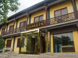 Dadongshan Holiday Inn, Xuzhou (Daquan yakınında)