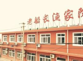 Old Captain's Guesthouse, Qinhuangdao (Nanhai yakınında)