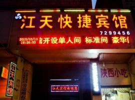 Jiaozuo Jiangtian Express Hotel, Wuzhi (Nanzhangqiang yakınında)