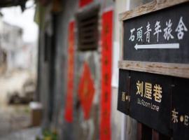 Stone Youth Hostel, Dapeng (Dapeng yakınında)