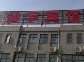 Xiangyu Hotel, Huai'an (Chengdong yakınında)