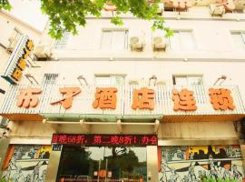 Pod Inn Ma'anshan Jiangdong Avenue Branch, Ma'anshan (Jiashan yakınında)