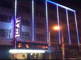 Heshun Inn Luliang 3rd Branch, Luliang