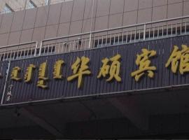 Chifeng Ningcheng Huashuo Guest House, Ningcheng