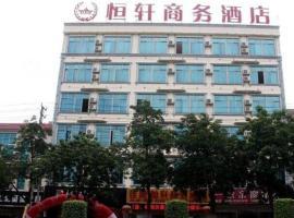 Jiajie Inn Danzhou City Government Branch, Danzhou (Laobaoshe yakınında)