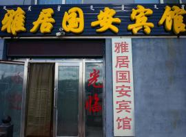 Yaju Guo'an Hotel, Hulunbuir (Bayan Hure yakınında)