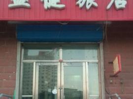 Shengjian Guesthouse, Hulunbuir (Hailar yakınında)