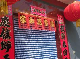 Baihewan Shuangwenpu Jinhua Guesthouse, Huairou (Hou'anling yakınında)