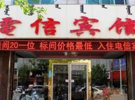 Dianxin Inn, Kharchin (Jinshan yakınında)