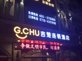 G Chu Hotel Jingzhou Shashi Coach Terminal Branch, Jingzhou (Juzhang He yakınında)