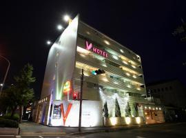 V Hotel (Adult Only), Kobe (Ashiya yakınında)