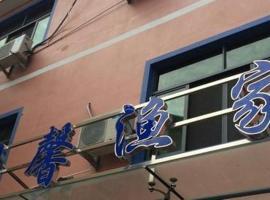 Gouqidao Tongxin Inn, Shengsi (Shengshan yakınında)