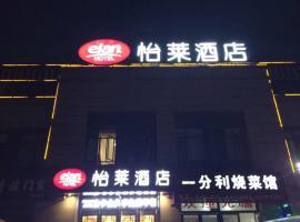 Elan Hotel Nanchang High Tech Chuangxin First Road, Nanchang County (Jiangxiang yakınında)