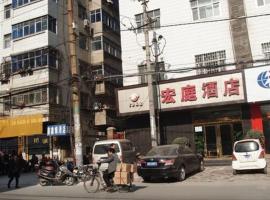 Hongting Hotel, Zhengzhou (Laoyachen yakınında)