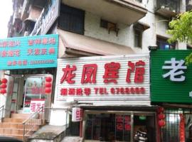 Yichang Longfeng Inn, Yichang (Baiyang yakınında)