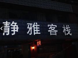 Huanren Jingya Inn, Huanren