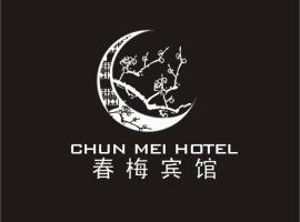 Chumy Hotel, Changjiang (Baomei yakınında)