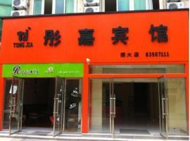 Tongjia Inn Boke Street Xuzhou, Xuzhou (Mengzhuang yakınında)