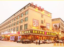 Guangzhou Everyday Hotel Baiyun Airport Branch