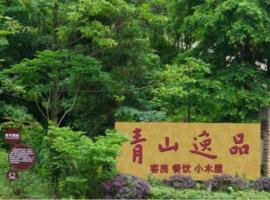 Green Hills Yi Pin Guesthouse, Dujiangyan (Huaiyuan yakınında)